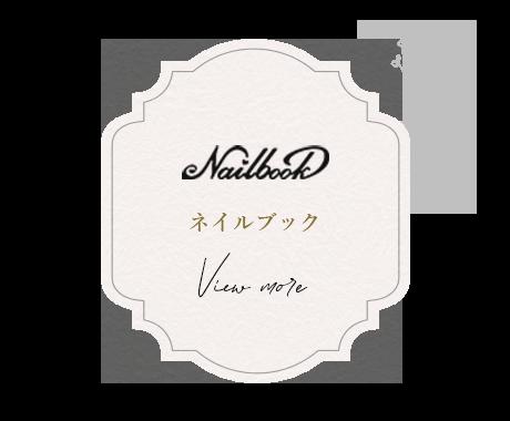 half_bnr_nailbook